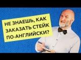 Английский язык на каждый день: заказываем стейк / Learn English with the BBC