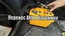 Перенос аккумулятора в багажник, подробно как смог