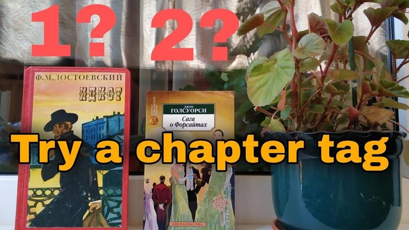 Try a chapter tag Достоевский Идиот и Голсуорси Сага о Форсайтах