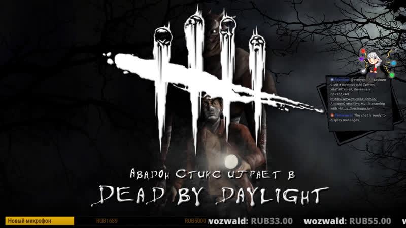 Dead by Daylight. 3 глава. 5 книга. Добиваем!