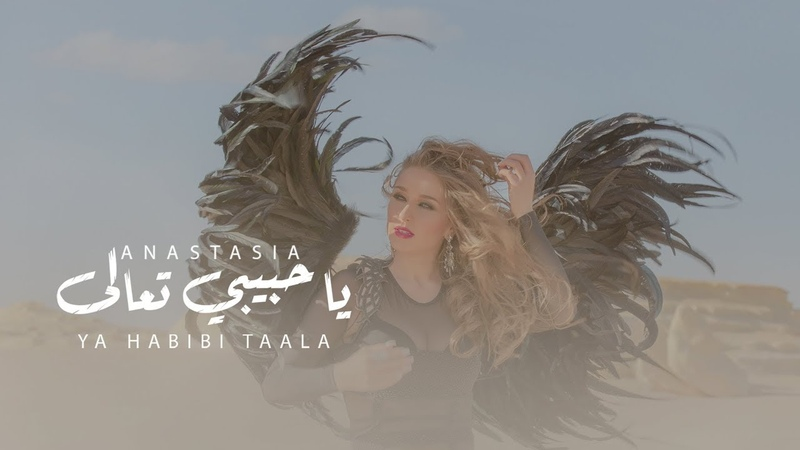 Anastasia Ya Habibi Taala انستازيا يا حبيبي تعالى