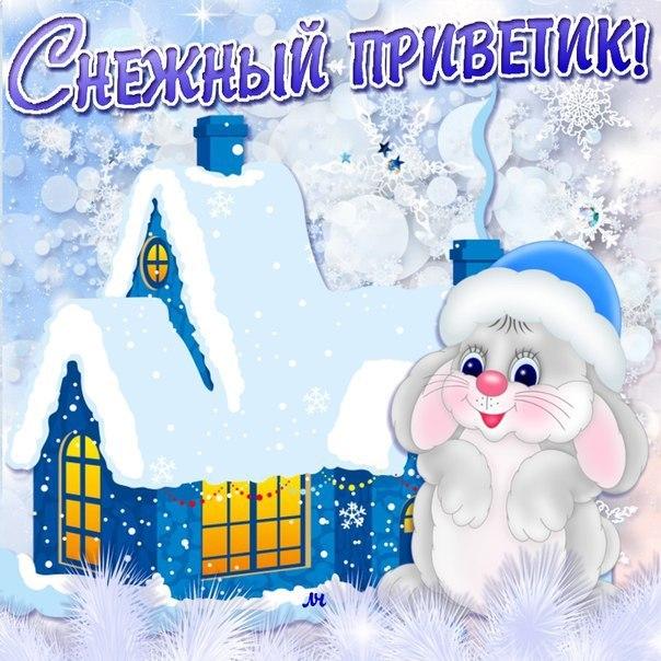 Открытка привет зима каждый