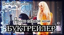 Ольга Коротаева. Право первой ночи. Жар трёх сердец