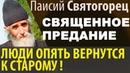 Что такое Православное ПРЕДАНИЕ Паисий Святогорец