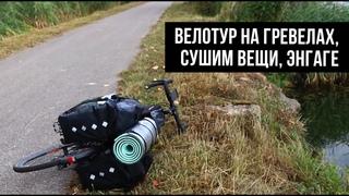 Впервые на гравийниках в велотур! День 2: жара и бомж туризм