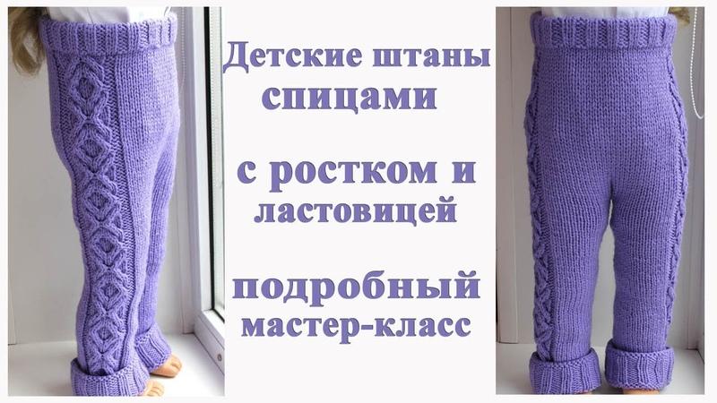 Детские штаны лосины спицами с ластовицей и ростком мастер класс