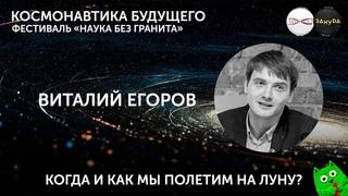 """Виталий Егоров. Как и когда мы полетим на Луну? Фестиваль """"Наука без гранита"""""""