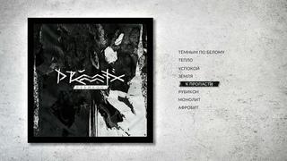 DRUMMATIX - К Пропасти