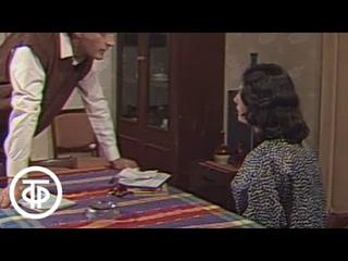 Мелочи жизни. Серия 1. Измена (1992)
