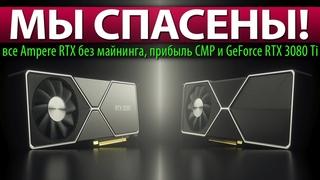 ✅МЫ СПАСЕНЫ! все Ampere RTX без майнинга, прибыль CMP и GeForce RTX 3080 Ti