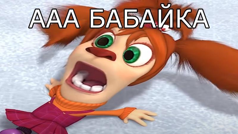 МУД Барбоскины 8