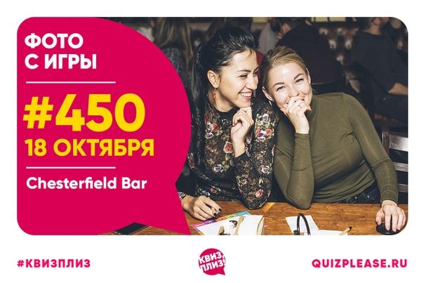 18.10.2020   Chesterfield Bar   #450 (108 фото)
