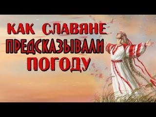 Как славяне предсказывали погоду