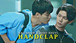 BL | Gao Shi De ✘ Zhou Shu Yi || HANDCLAP
