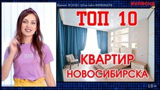 ГОРЯЧАЯ 10-КА КВАРТИР Новосибирска, выпуск №11 июнь 2020, Жилфонд. Продажа квартир, домов, коттеджей