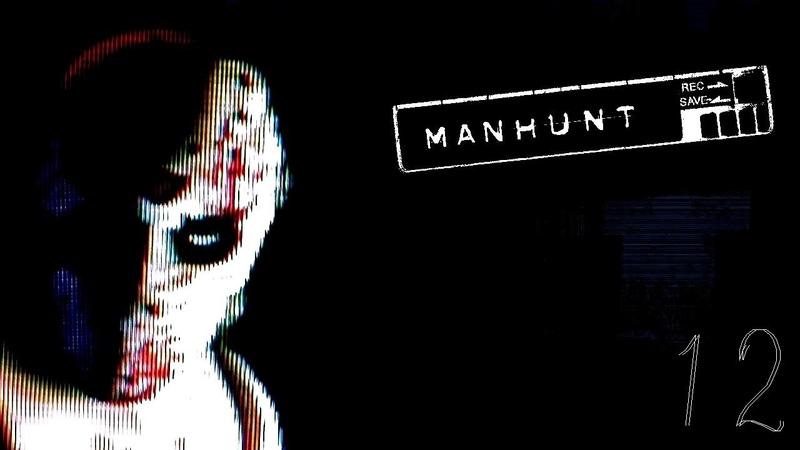 Manhunt Время Действовать