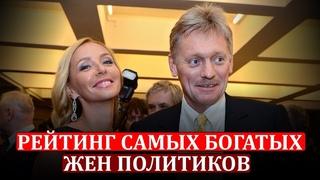 ШОК! Самые богатые супруги чиновников России! Откуда у них столько денег?