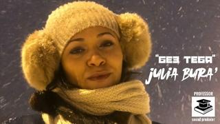 "Julia Bura' - ""Без Тебя"" (Official Music Video) 2020 [beats by Professor] | ""Black Malkia"""