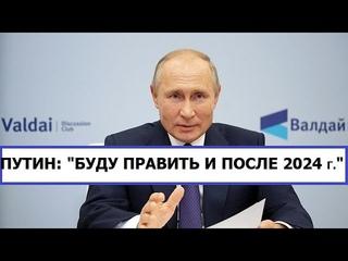 """ПУТИН: """"БУДУ ПРАВИТЬ РОССИЕЙ И ПОСЛЕ 2024 ГОДА"""""""