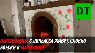 Переселенцы с Донбасса живут, словно бомжи в Мариуполе