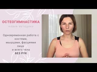 Остеогимнастика для лица и тела. Уникальная методика оздоровления и омоложения