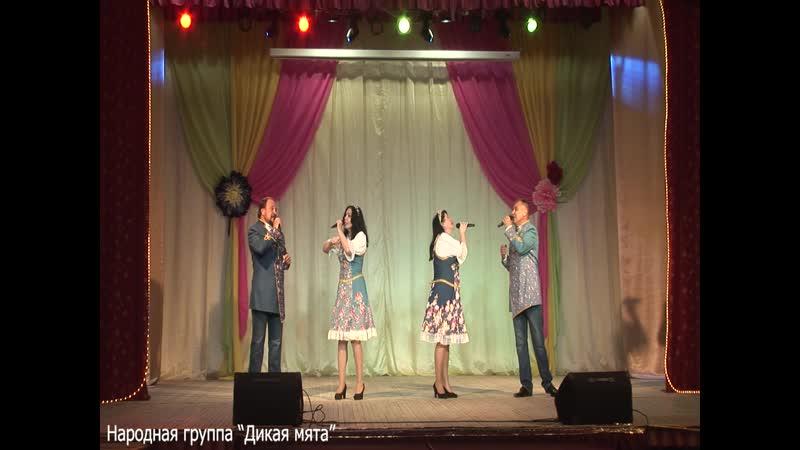 МБУК Районный организационно методический центр г Вятские Поляны Группа Дикая мята Мокнут розы