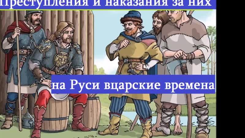 Преступления Криминал и наказания на Руси в царские времена 2019