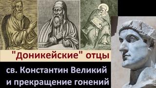 История Церкви. Доникейское богословие. Окончание гонений. Св. Константин Великий