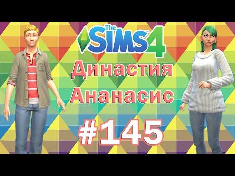 The Sims 4 Династия Ананасис Поколение 3 145