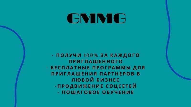 Заработок онлайн Как вывести средства с матричного кабинета GMMG 2020