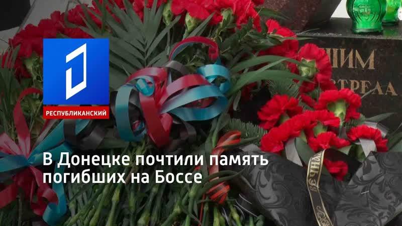 В Донецке почтили память погибших на Боссе