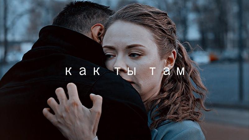 Вика и Игорь Как ты там МАЖОР 3 сезон