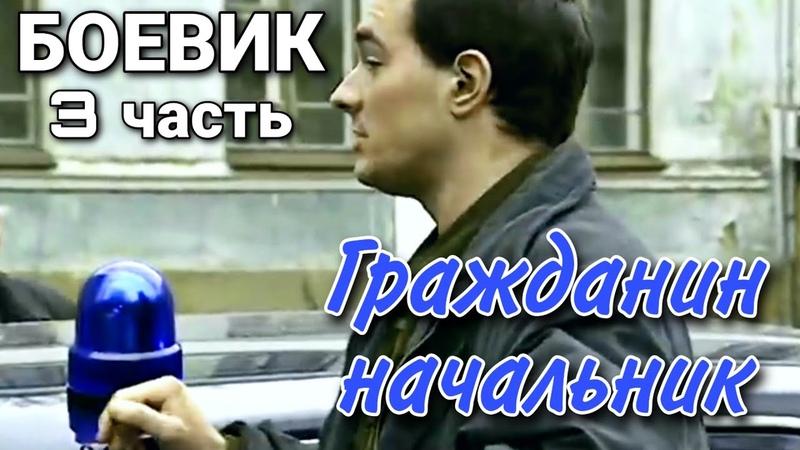 КРЕПКИЙ БОЕВИК О РОССИИ Гражданин начальник РУССКИЙ БОЕВИК КРИМИНАЛЬНЫЙ ФИЛЬМ 3 часть