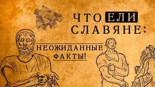 Что на самом деле ели в Древней Руси: блюда, которые Вас сильно удивят!
