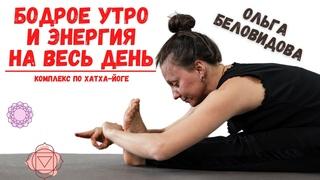 БОДРОЕ УТРО | Йога для пробуждения | 1 час | Ольга Беловидова