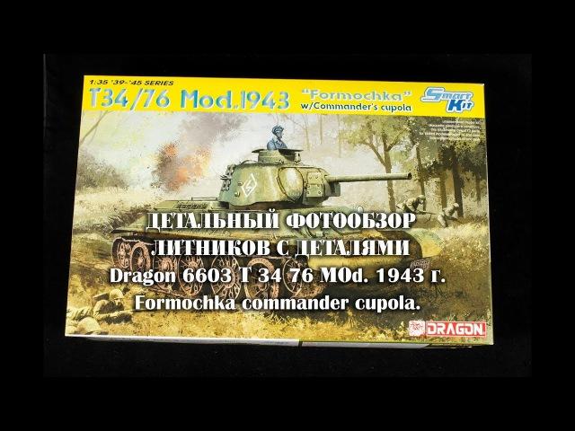 Dragon 6603 Т 34 76 моd 1943 г Formochka commander cupola