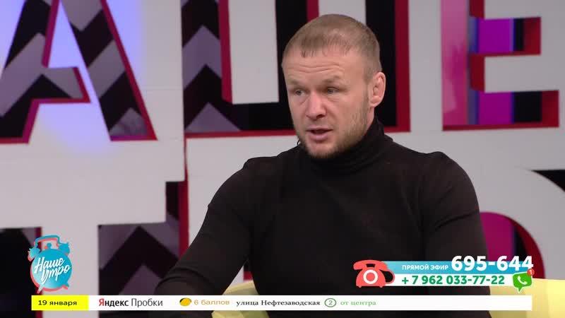 Гость в студии боец смешанных единоборств Александр Шлеменко