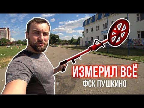 Длина беговых дорожек на ФСК Пушкино