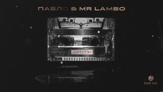 Пабло & Mr Lambo - Детство (Official Video)