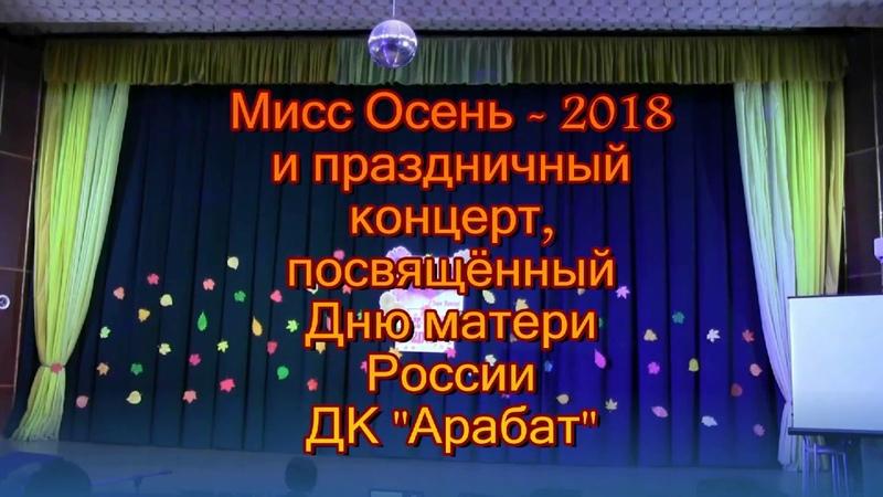 ДК Арабат Мисс Осень 2018 и праздничный концерт посвященный Дню матери России