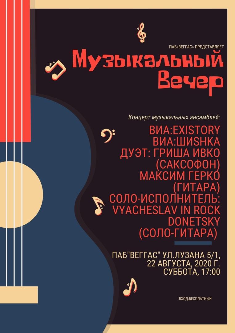 Афиша Краснодар Музыкальный вечер