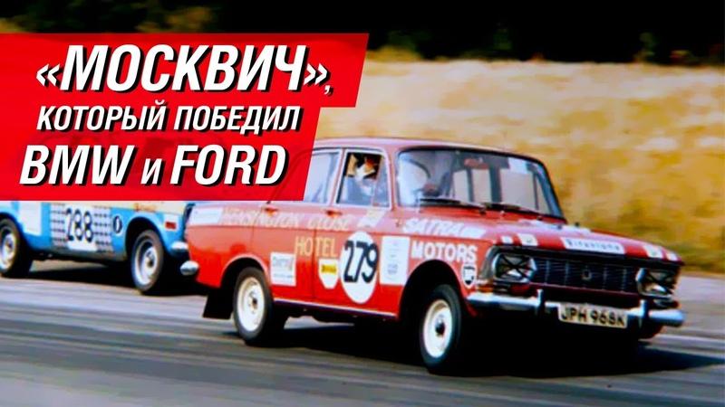 Самый наглый трюк в истории гонок как Москвич обманул всю Британию