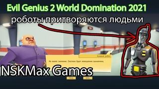 Evil Genius 2 World Domination 2021 роботы напали, база в огне