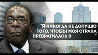 Зимбабве: интересные факты! Такого Путин пока не допустил...