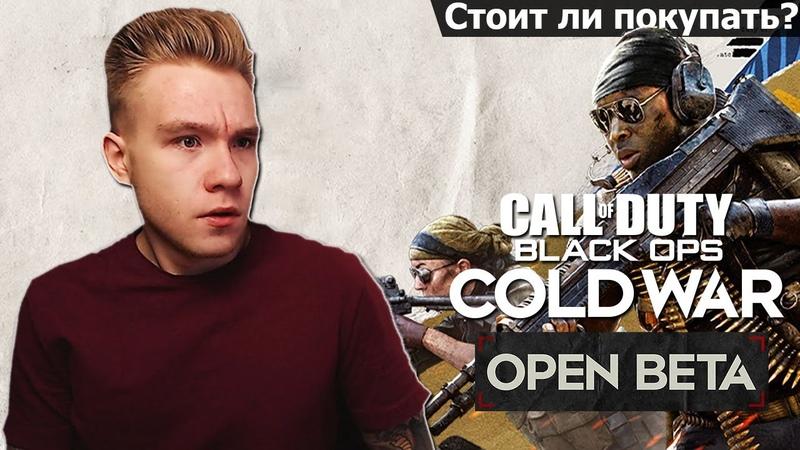 Стоит ли покупать Call of Duty Black Ops Cold War 🎮 ОБЗОР БЕТЫ и МНЕНИЕ