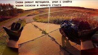 Снова ремонт мотоцикла - упал с скейта - сосиски - кальян - дрифт и немного stuntriding