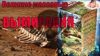 Попов: Великие массовые вымирания