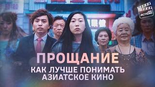 «Киноликбез. Как лучше понимать азиатское кино?» - познавательная программа про кино