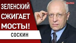 «Военный» переворот Зеленского! Осталось два плохих варианта! Соскин - Аваков, Кремль, Хомчак