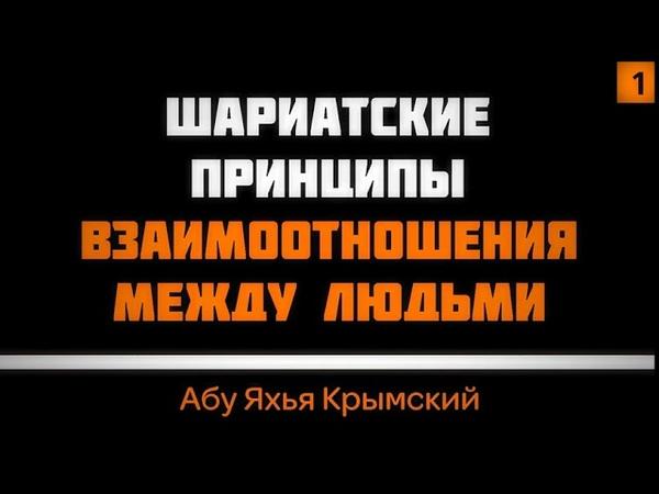 Шариатские принципы взаимоотношения между людьми Часть 1 из 2 Абу Яхья Крымский